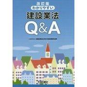 わかりやすい建設業法Q&A 改訂版 [単行本]