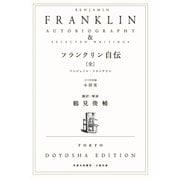 フランクリン自伝 [単行本]