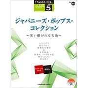 ジャパニーズ・ポップス・コレクション―歌い継がれる名曲(STAGEA・EL―J-POPシリーズ(グレード5級)〈Vol.10〉) [単行本]