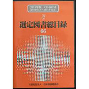 選定図書総目録 66(2015年版)[CD-ROM] [単行本]