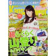 Kansai Walker (関西ウォーカー) 2015年 9/15号 [雑誌]