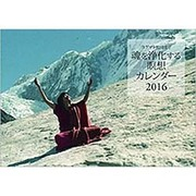 魂を浄化する瞑想カレンダー 2016 [単行本]