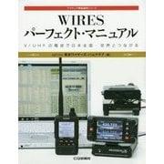 WIRESパーフェクト・マニュアル―V/UHFの電波で日本全国・世界とつながる(アマチュア無線運用シリーズ) [単行本]