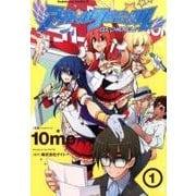 アイドルクロニクル 1(角川コミックス・エース 500-1) [コミック]