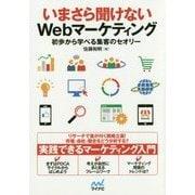 いまさら聞けないWebマーケティング―初歩から学べる集客のセオリー [単行本]