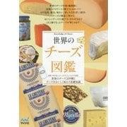 世界のチーズ図鑑―世界のチーズ209種とチーズをおいしく味わう基礎知識 [単行本]