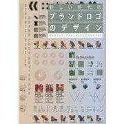 新しい時代のブランドロゴのデザイン―ダイナミック・アイデンティティのアイデア97 [単行本]