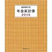 荻原博子年金家計簿 2016(角川SSCムック) [ムックその他]