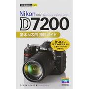 Nikon D7200基本&応用撮影ガイド(今すぐ使えるかんたんmini) [単行本]