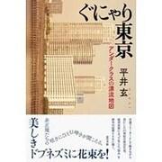 ぐにゃり東京―アンダークラスの漂流地図 [単行本]