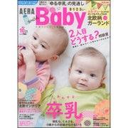 AERA with Baby (アエラウィズベイビー) 2015年 10月号 [雑誌]