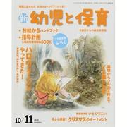 新 幼児と保育 2015年 10月号 [雑誌]