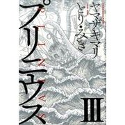 プリニウス 3(バンチコミックス45プレミアム) [コミック]