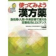 使ってみよう漢方薬―急性期・入院・外来診療で使える定番処方とエビデンス(Bunkodo Essential & Advanced Mook) [単行本]