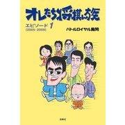 『オレたち将棋ん族』〈エピソード1〉2005-2009 [単行本]