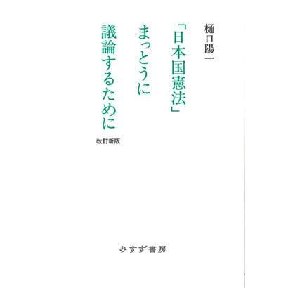 「日本国憲法」まっとうに議論するために 改訂新版 [単行本]