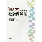 「考え方」で考える社会保障法 [単行本]