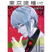 東京喰種-トーキョーグール:re 4(ヤングジャンプコミックス) [コミック]