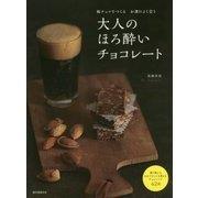 大人のほろ酔いチョコレート―板チョコでつくる お酒によく合う [単行本]