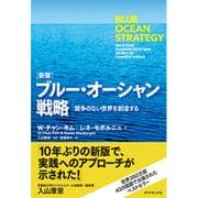(新版)ブルー・オーシャン戦略―競争のない世界を創造する [単行本]