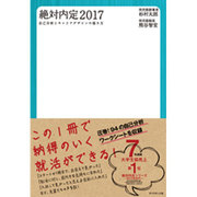 絶対内定2017―自己分析とキャリアデザインの描き方 [単行本]