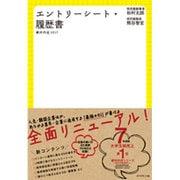 絶対内定2017 エントリーシート・履歴書 [単行本]