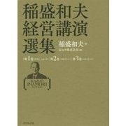稲盛和夫経営講演選集 第1~3巻セット [単行本]