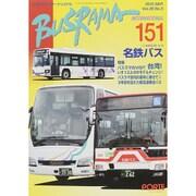 バスラマインターナショナル 151(2015SEP.) [全集叢書]