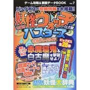 ゲーム攻略&禁断データBOOK Vol.7 (三才ムック) [ムックその他]
