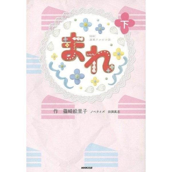 NHK連続テレビ小説 まれ〈下〉 [単行本]