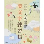 <書き込み式> 日本人の心にしみる 大和言葉 美文字練習帳 (双葉社スーパームック) [ムックその他]
