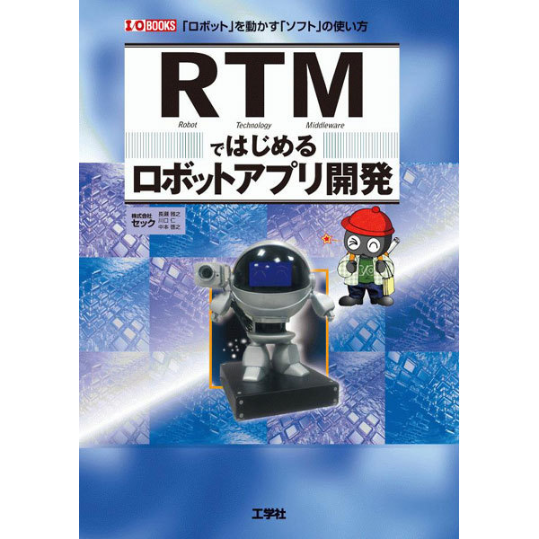 RTMではじめるロボットアプリ開発(I・O BOOKS) [単行本]