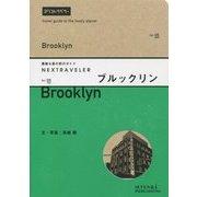 ブルックリン(NEXTRAVELER〈vol.05〉) [単行本]