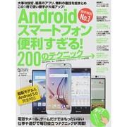 Androidスマートフォン便利すぎる!200のテクニック(超トリセツ) [単行本]