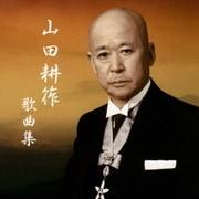 山田耕筰没後50年特別企画 山田耕筰 歌曲集