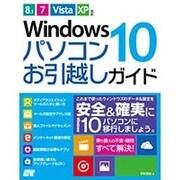 Windows10パソコンお引越しガイド―8.1/7/Vista/XP対応 [単行本]