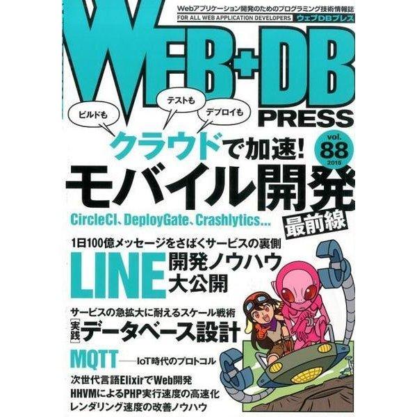 WEB+DB PRESS Vol.88 [単行本]