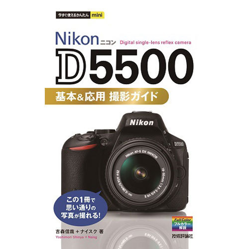 Nikon D5500基本&応用撮影ガイド(今すぐ使えるかんたんmini) [単行本]