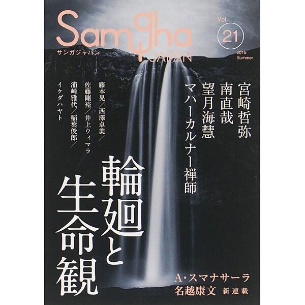 サンガジャパン Vol.21(2015Summer) [単行本]