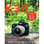 リコーイメージング PENTAX K-3 II 完全ガイド [ムックその他]
