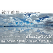 鏡面絶景―空と大地が合わさる奇跡の眺め [単行本]