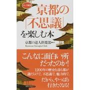 京都の「不思議」を楽しむ本(ロング新書) [新書]