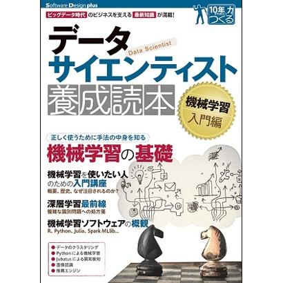 データサイエンティスト養成読本 機械学習入門編 [単行本]