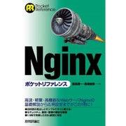 Nginx ポケットリファレンス [単行本]