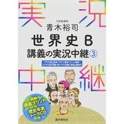 青木裕司 世界史B講義の実況中継〈3〉 [全集叢書]