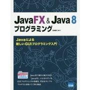 JavaFX & Java8プログラミング―Javaによる新しいGUIプログラミング入門 [単行本]