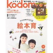 kodomoe 2015年 10月号 [雑誌]