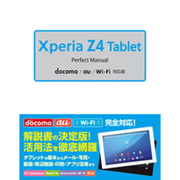 Xperia Z4 Tablet Perfect Manual―docomo/au/Wi-Fi対応版 [単行本]