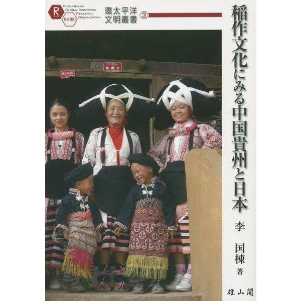 稲作文化にみる中国貴州と日本(環太平洋文明叢書) [単行本]