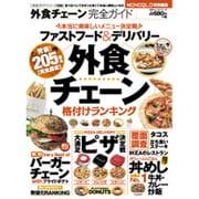 【完全ガイドシリーズ096】 外食チェーン完全ガイド (100%ムックシリーズ) [ムックその他]